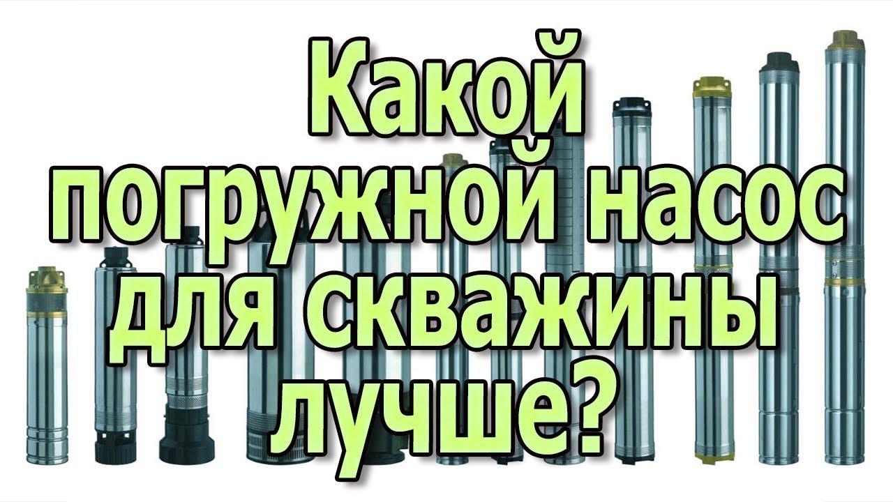 Глубинные насосы для скважин выгодная цена в интернет магазине 220volt. Консультация, обслуживание и доставка по всей украине ☎ (044) 392-73-31.