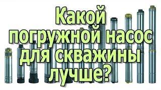 видео выборе насосного оборудования