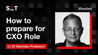 How to prepare for CxO role by Stanislav Protassov