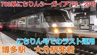 【ダイヤ改正で運用引退】783系にちりんシーガイア7号・20号ラストラン 博多・大分駅発着
