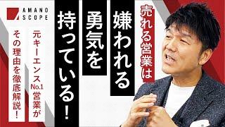 AMANO SCOPEは、天野眞也が業界をリードするイノベーターたちと対談を行い、「日本の未来」「製造業の未来」について発信していくチャンネルです。また、「営業」「経営」「 ...