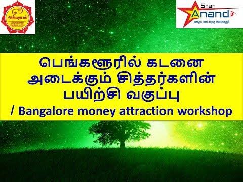 பெங்களூரில் கடனை அடைக்கும் சித்தர்களின் பயிற்சி வகுப்பு / Bangalore money attraction workshop