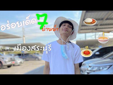 อร่อยเด็ด7ย่านน้ำ ของอร่อยเมืองสระบุรี   JRSpidery Channel