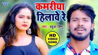 2020 का सबसे धाकड़ #वीडियो सांग L Kamariya Hilawae Re L Babua Vishnu