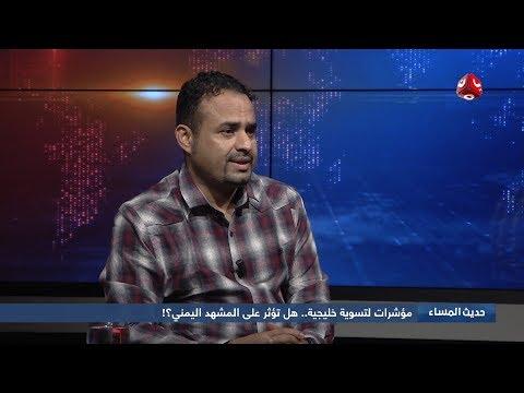 مؤشرات لتسوية خليجية.. هل تؤثر على المشهد اليمني؟! | حديث المساء