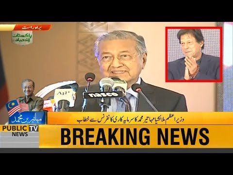 PM of Malaysia Dr. Mahathir Mohamad Speech at Pakistan-Malaysia Business Conference