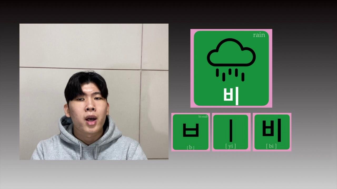 #hangul 비, Rain. One word A day, Speaking like A Korean. #Learnkorean