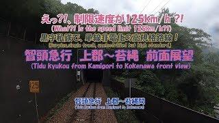 智頭急行 上郡~苔縄  前面展望 えっ?!、制限速度がkm/h?! 黒字私鉄で、単線非電化の高規格路線!