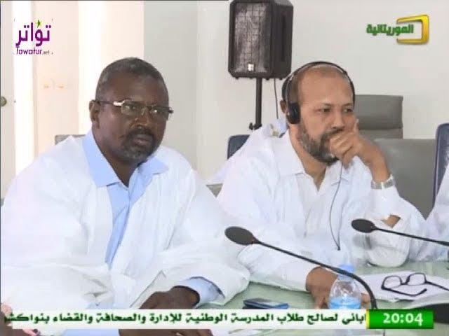 """لجنة برلمانية موريتانية تناقش مشروع قانون يتعلق بمعاقبة استيراد وتوزيع الأكياس لبلاستيكة """"زازو"""""""