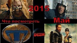 Новинки кино Что посмотреть? Лучшие фильмы май 2015