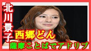説明 今回、鈴木亮平をはじめ、出演者たちに薩摩ことばの 方言指導を行...