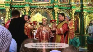 Композиторы церковной музыки: Римский-Корсаков - Духовная музыка с иеромонахом Амвросием