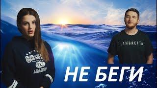 Смотреть клип Anivar & Полярный - Не Беги