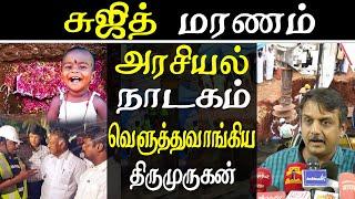 sujit rescue and the dirty politics behind  sujit  thirumurugan gandhi tamil news live