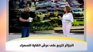 حسام نصار - الجزائر تتربع على عرش القارة السمراء