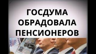 видео: Госдума обрадовала пенсионеров