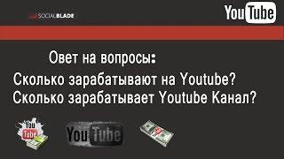 Сколько зарабатывает канал на Youtube. Сколько зарабатывают на Youtube. Сколько платит ютуб канал.