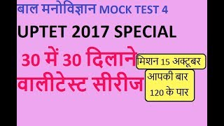 बाल मनोविज्ञान माॅक टेस्ट 4   UPTET 2017 SPECIAL    30 EXTREMELY IMPORTANT CHILD PYCHO QUESTIONS.