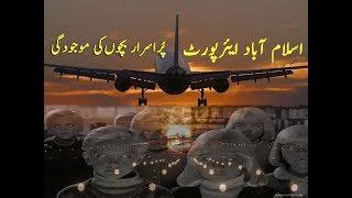 ISB Airport per Jinnat ka Qabza Ghost on New Airport Zarak khan media