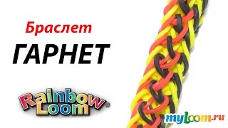 Браслет ГАРНЕТ из резинок Rainbow Loom Bands. Урок 303   Bracelet Rainbow Loom