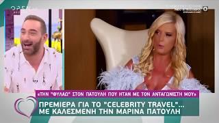 Πρεμιέρα για το Celebrity Travel με καλεσμένη τη Μαρίνα Πατούλη - Ευτυχείτε! 17/10/2019 | OPEN TV