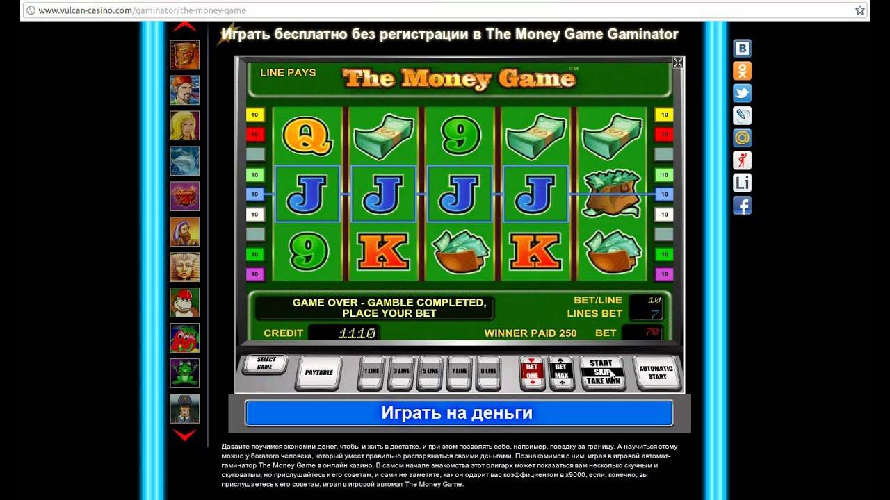 казино vulcan casino com