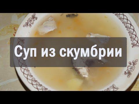 Видео Рыбный суп из окуня морского рецепты с фото