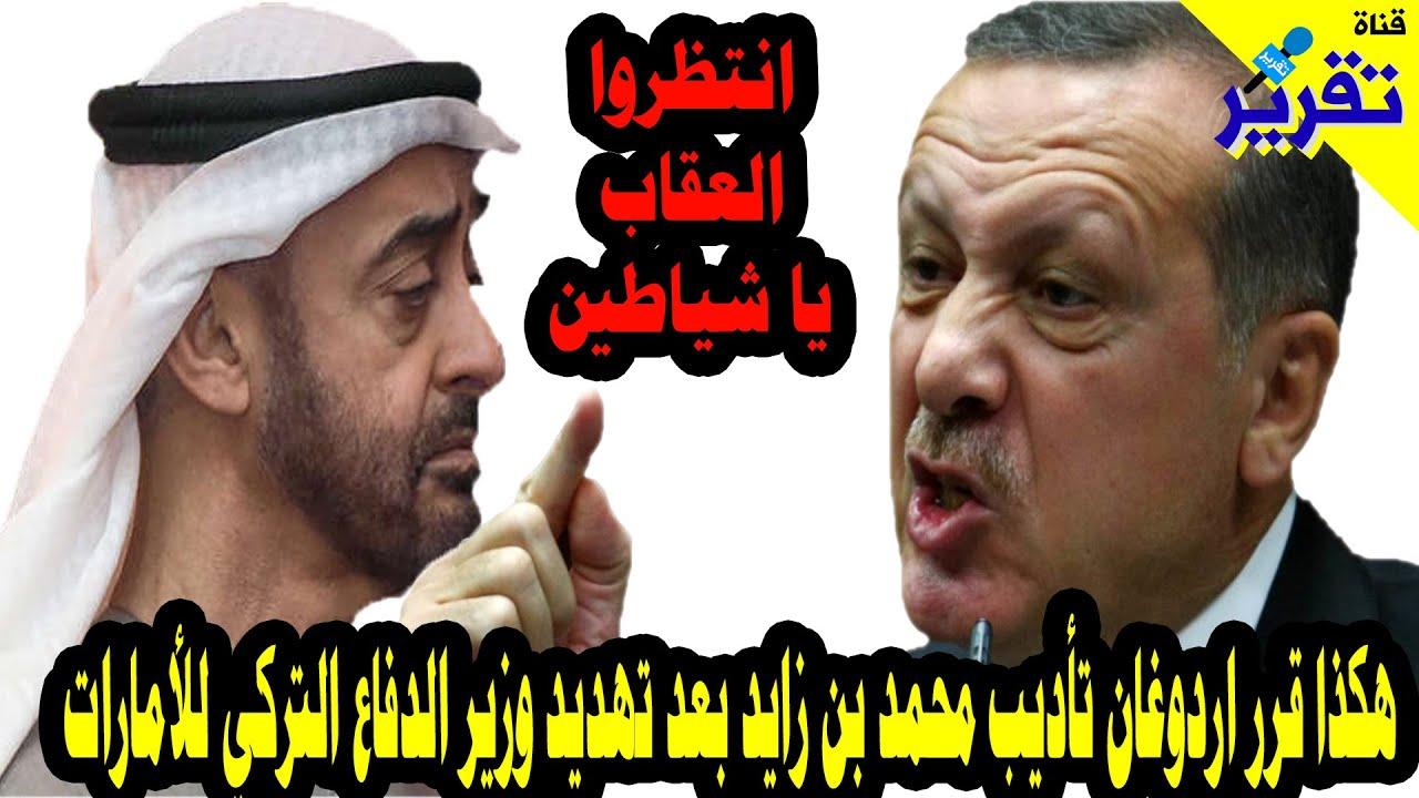 هكذا قرر اردوغان تأديب محمد بن زايد بعد تهديدات وزير الدفاع التركي للأمارات