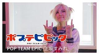 팝 팀 에픽 ポプテピピックop - POP TEAM EPIC [Covered by Studio aLf]