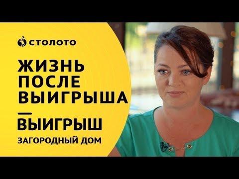 18+. Столото | Жилищная лотерея – отзыв Анастасии Мартюшовой | Выигрыш - Загородный дом