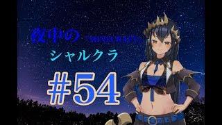 [LIVE] 【Minecraft】シャルクラ #54【島村シャルロット / ハニスト】