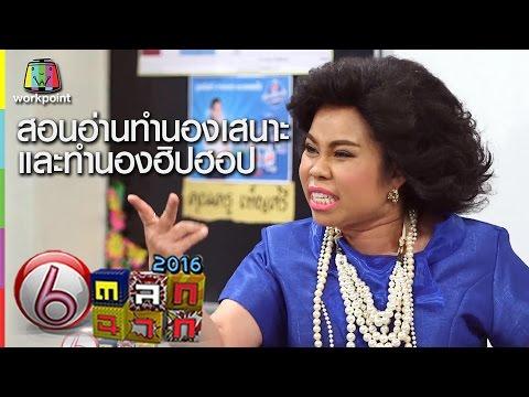 ครูเพ็ญศรีสอนอ่านทำนองเสนาะ และทำนองฮิปฮอป Teacher Phensri Thai style & Hip-hop style