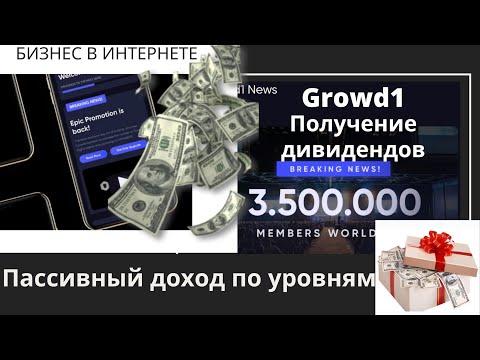 CROWD1 Получение дивидендов Пассивный доход по уровням