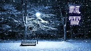 【翻唱】飘雪