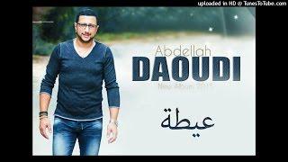 ََAbdellah DAOUDI - 3ayta عبد الله الداودي - عيطة