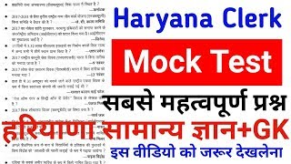 Hssc mock test in hindi //Haryana Clerk CBT Exam practice //Haryana Gk & Current Affairs