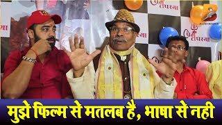 मुझे फिल्म से मतलब है भाषा से नहीं रमेश गोयल Bhojpuri Film Prem Tapasya Planet Bhojpuri