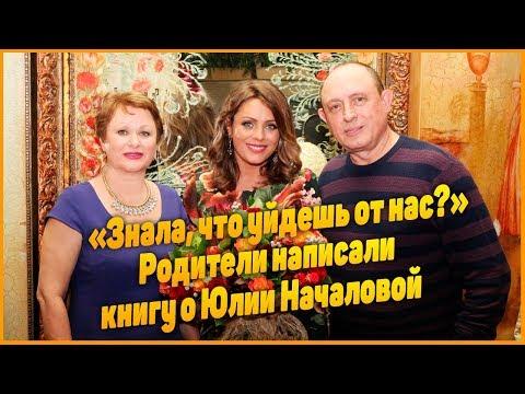 Родители Юлии Началовой написали о ней книгу