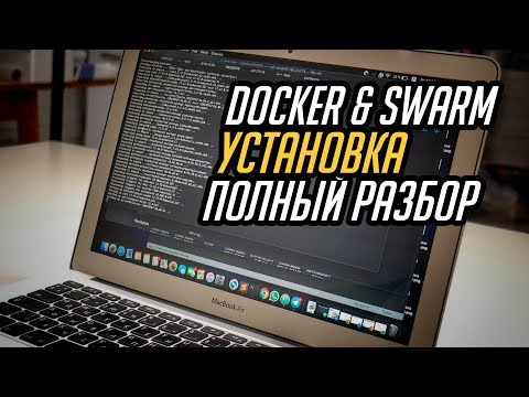 Docker & Swarm установка💾Docker managers & workers полный разбор🐳