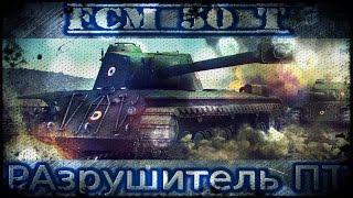FCM 50 t - Спорный танк, субъективное мнение Мармада.