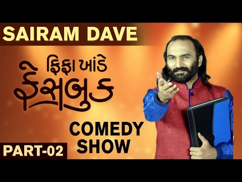 2017 New Gujarati Comedy | Fifa Khande Facebook - Part 2 | Sairam Dave Comedy Show