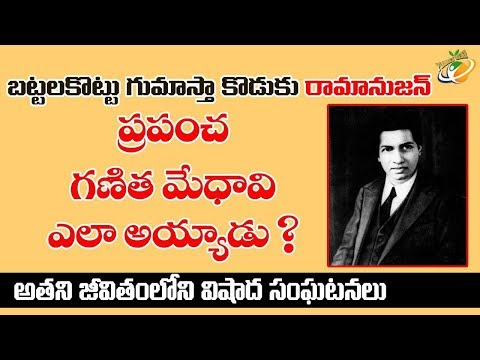 Shocking Facts Behind Great Mathematician Srinivasa Ramanujan Life Story || Planet Leaf