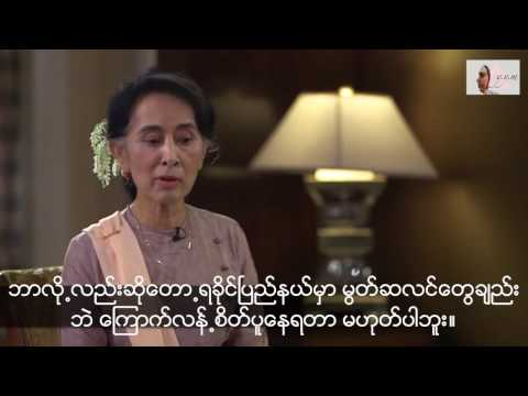 Daw Aung San Suu Kyi & Channel News Asia (Burmese subtitle)
