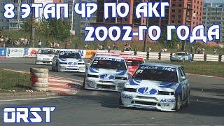 Обзор 8-го этапа ЧР по АКГ 2002-го года