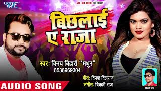 बिछिलाइ ऐ राजा जी - Maza Maar La - Vinay Bihari Madhur - Bhojpuri Hit Song 2018