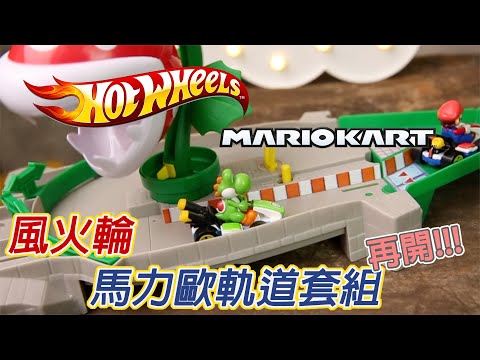 [魔玩玩具開箱]hot Wheels 風火輪軌道套組 馬力歐賽車 Mario Kart 再次開箱!!!