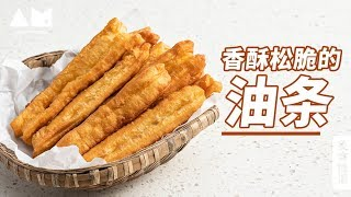 香酥松脆的油条,我有两种配方,包你成功,two recipe for Youtiao、deep-fried dough sticks、Chinese Donut