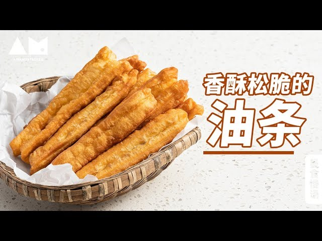 [Eng Sub]香酥松脆的油条,我有两种配方,包你成功,two recipe for Youtiao、deep-fried dough sticks、Chinese Donut