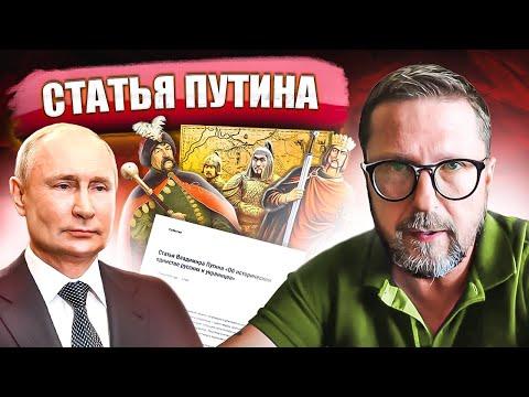 Статья Путина. Хи-хи и ха-ха?