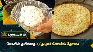 Temple Curd Rice / Azhagar Kovil Dosa | Rusikkalam Vanga | 02/01/2018